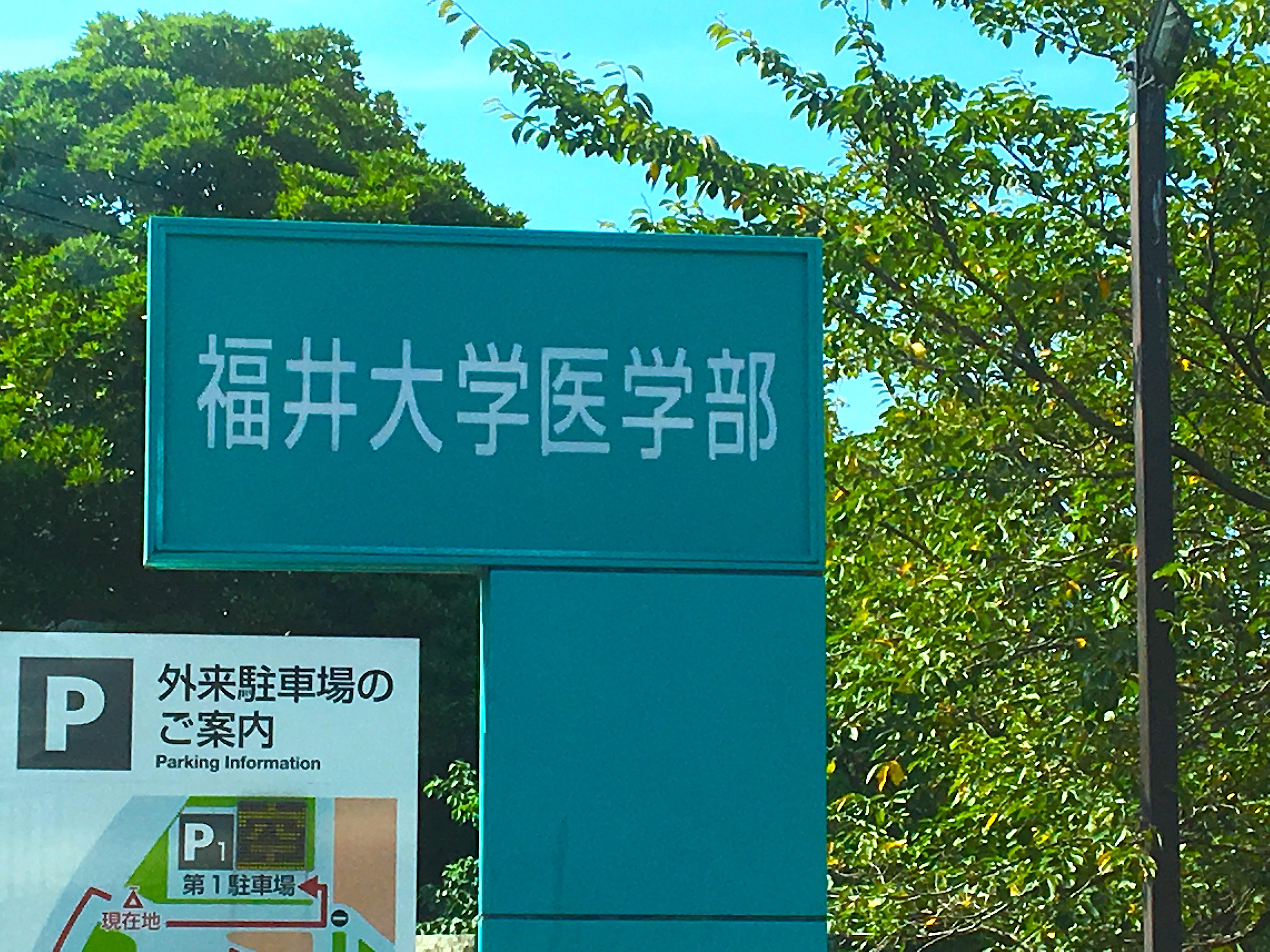福井大学受験記 2017.9.9 (土)