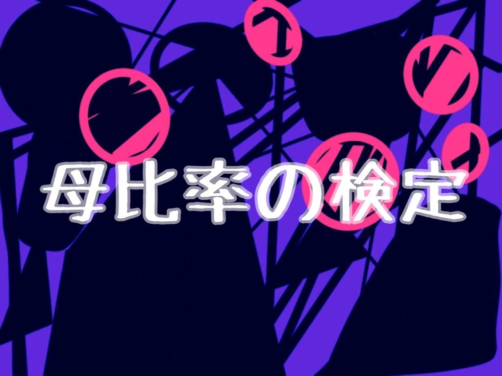 【統計学】母比率の検定をわかりやすく解説!!