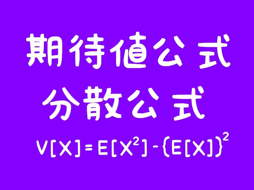 【統計学】期待値 分散の公式 〜離散型と連続型における公式をわかりやすく証明〜