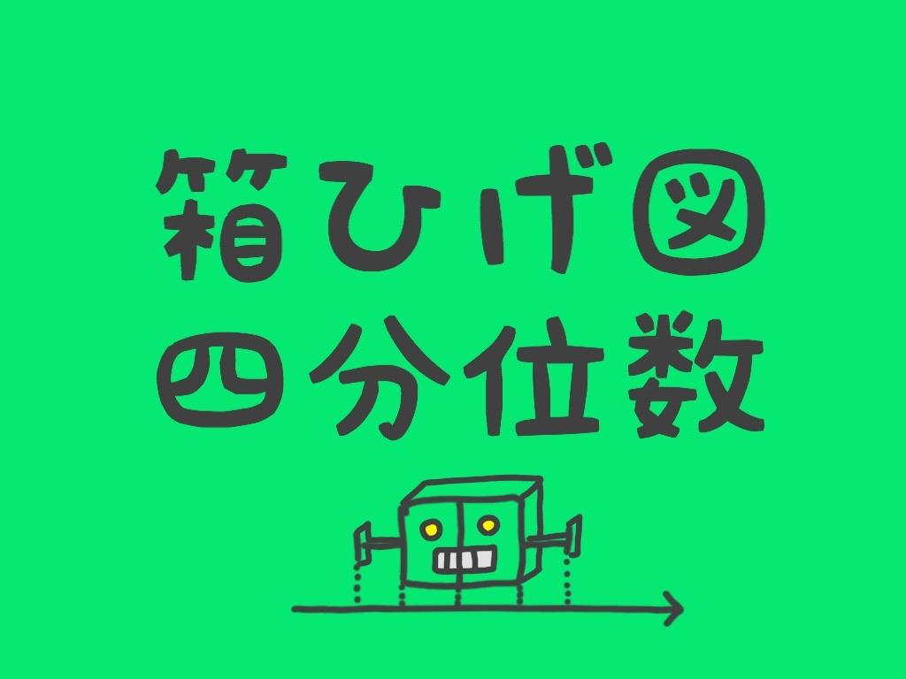 【統計学】箱ひげ図、四分位数