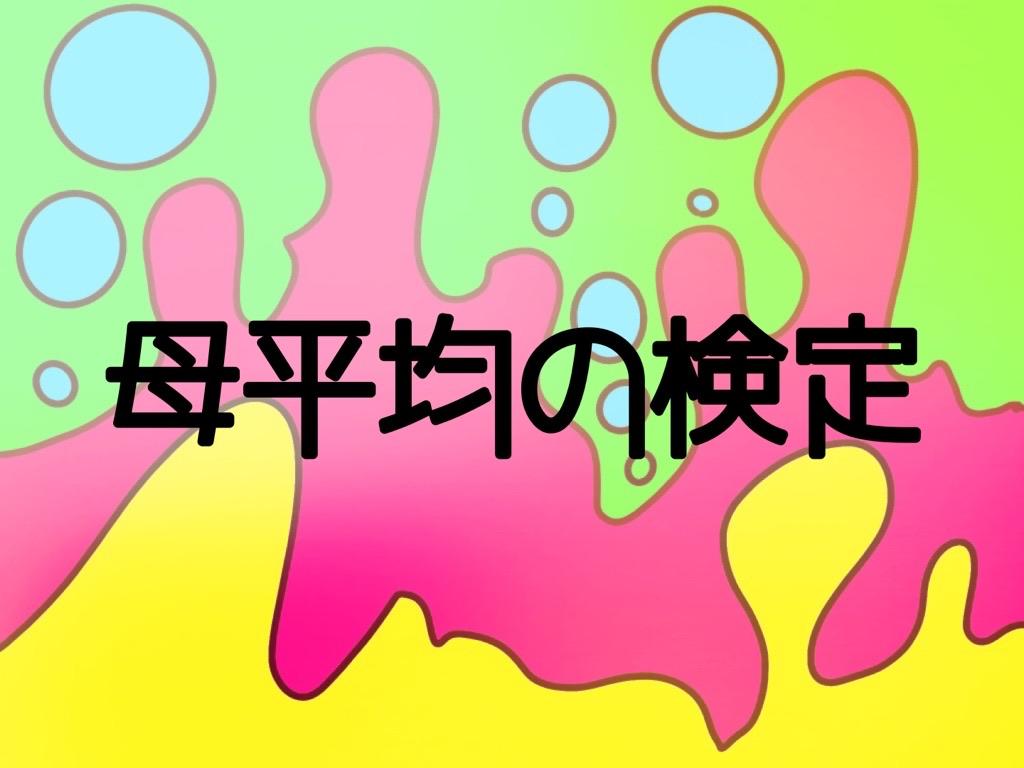【統計学】母平均の検定をわかりやすく解説!!