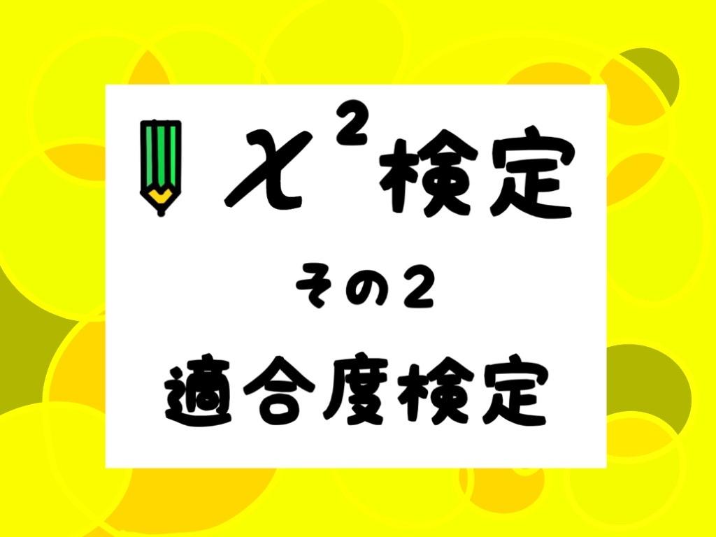 【統計学】カイ二乗検定2 適合度検定 ( 演習編 )
