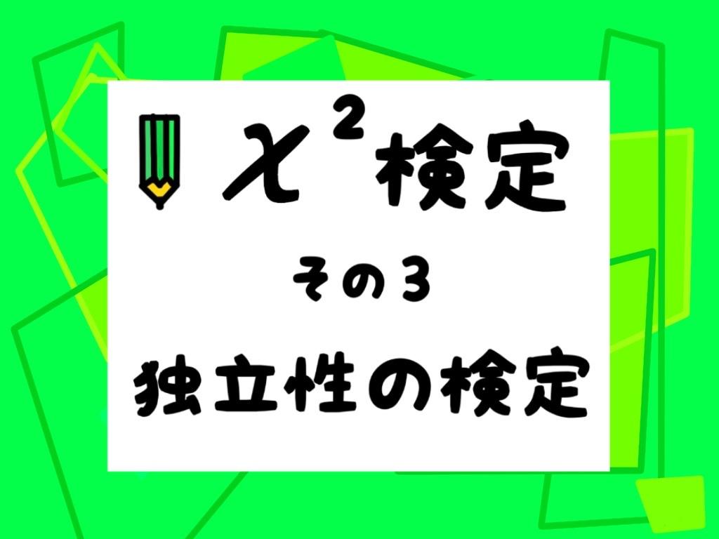 【統計学】カイ二乗検定3  独立性の検定 ( 解説編 )