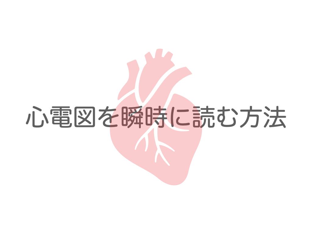 心電図を瞬時に読む方法