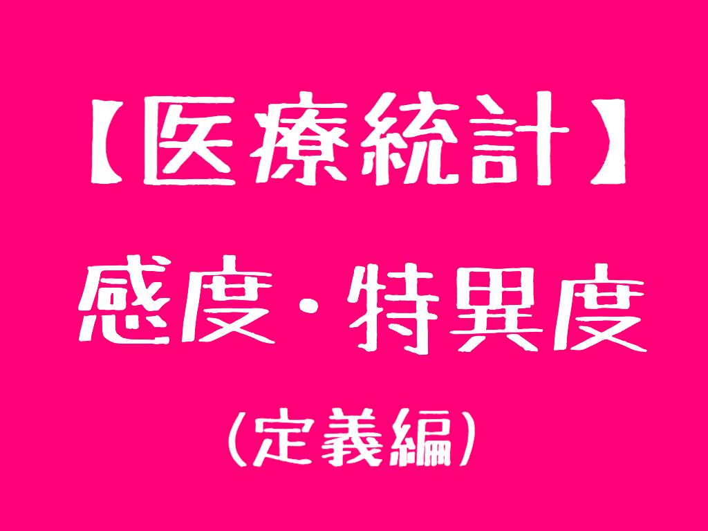 【医療統計】感度・特異度 (定義編)