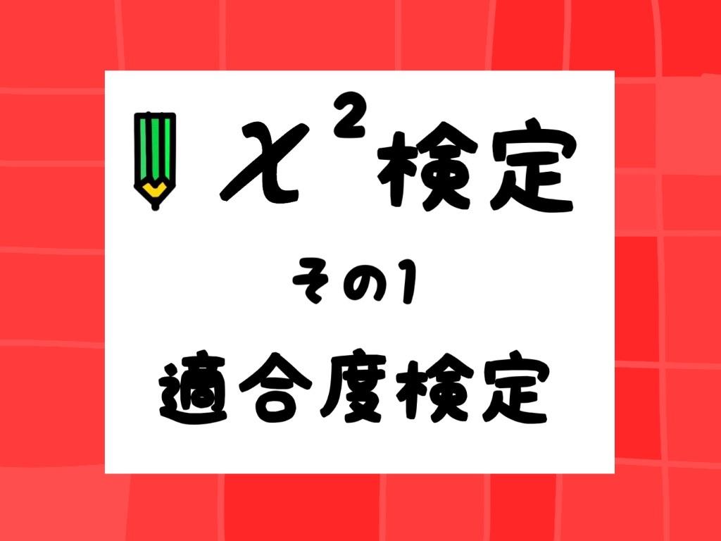【統計学】カイ二乗検定1 適合度検定 ( 解説編 )