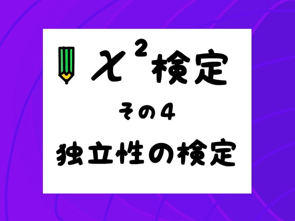 【統計学】カイ二乗検定4  独立性の検定 ( 演習編 )