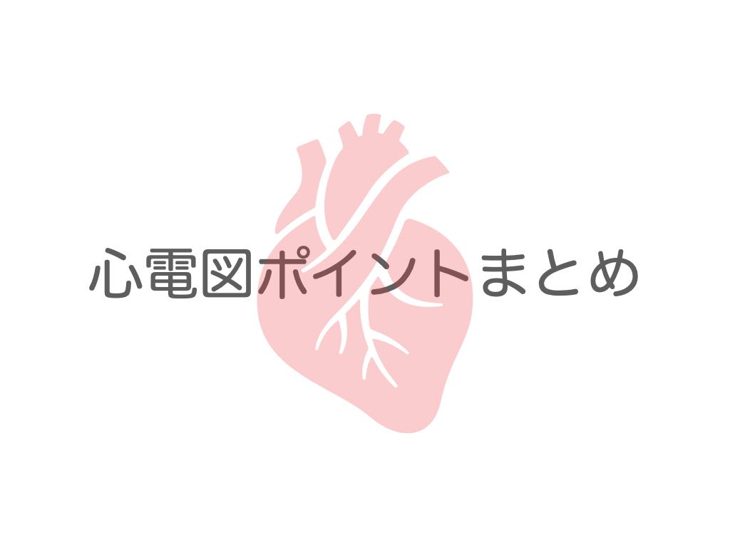 心電図を理解するためのポイントまとめ